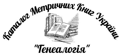"""Каталог Метричних Книг України """"Генеалогія"""""""